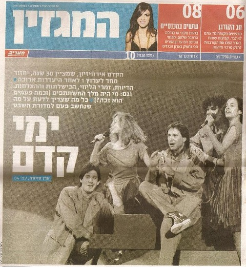 המגזין מעריב | 7.3.2011
