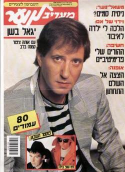 מעריב לנוער - 1988