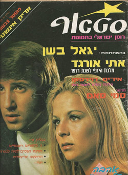 1971 I סטאר