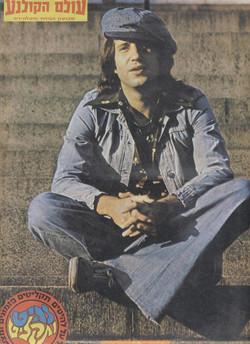 עולם הקולנוע | 1975