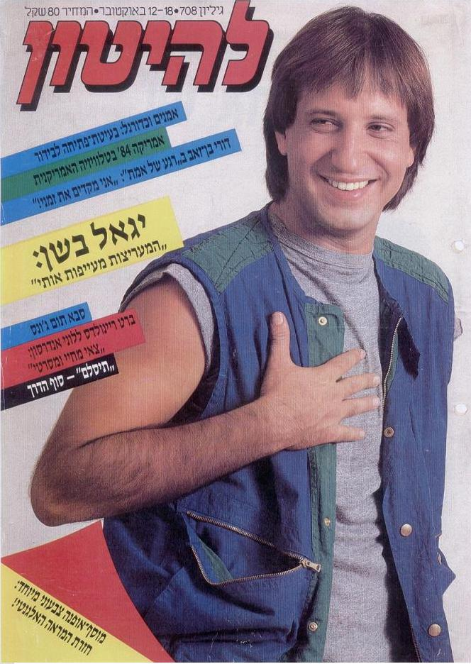 להיטון | 1983