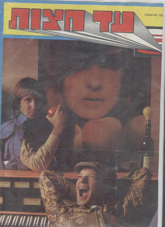 עד חצות | 1978
