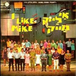 איי לייק מייק | 1968