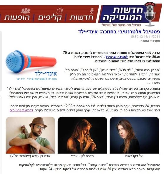 חדשות המוסיקה 16-11-11