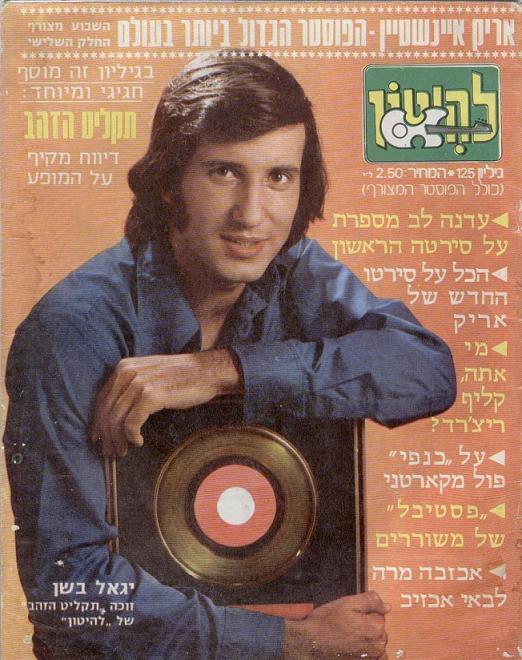 להיטון | 1972