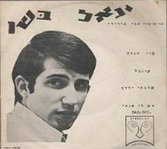 1968 | יגאל בשן שר צבי בורודו