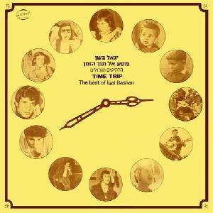 1979 | מסע אל תוך הזמן