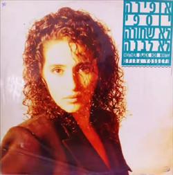 אופירה יוספי-לא שחורה לא לבנה | 1988