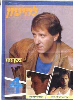 להיטון | 1988