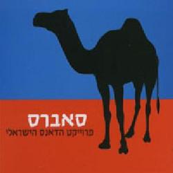 סאברס - פרויקט הדאנס הישראלי | 2000