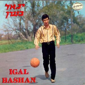 1969 | יגאל בשן