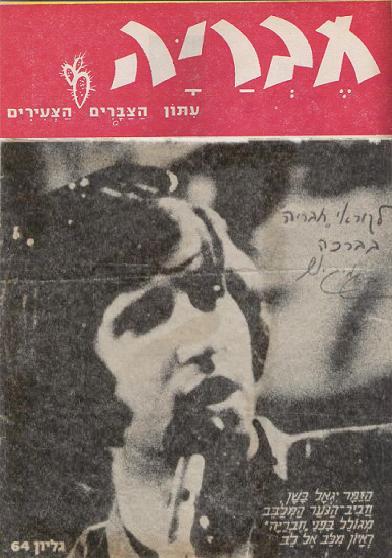חבריה | 1972