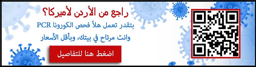 jordan-pcr-banner.png