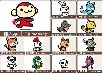 FUJ monkey.png