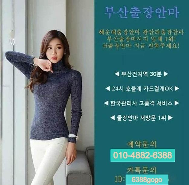 busan-chuljang-anma_edited_edited_edited.jpg