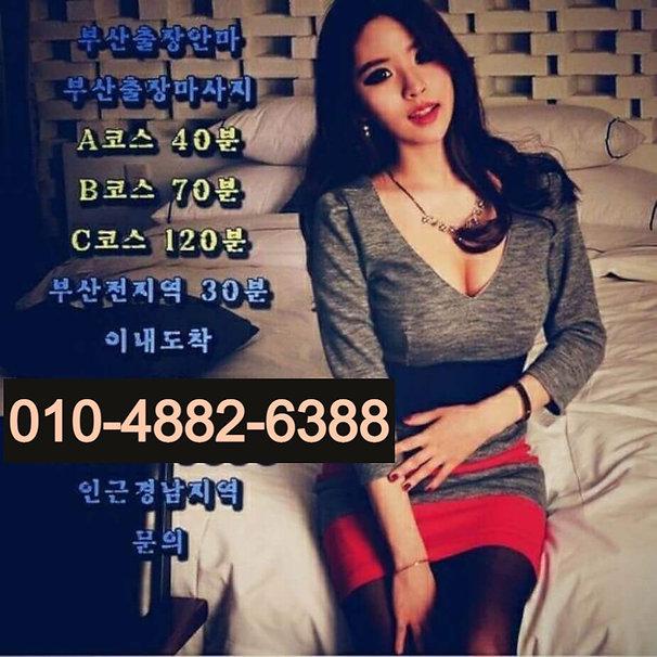 busan-chuljang-anma-cos_edited_edited.jpg