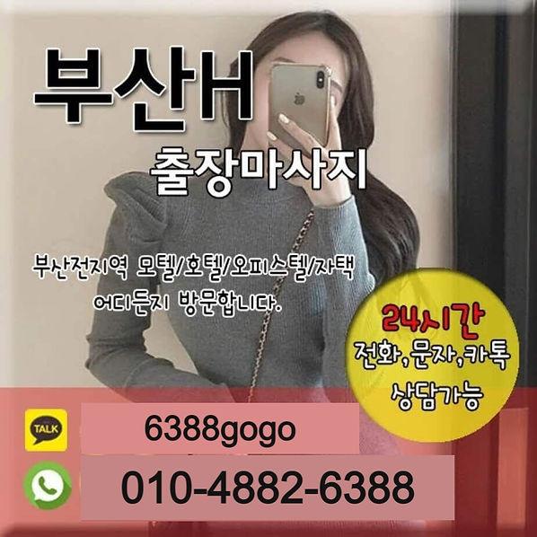 busan-chuljang-anma-blog_edited_edited.jpg