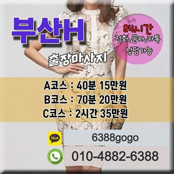 busan-chuljang-anma7_edited_edited.jpg