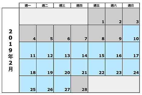 noyuki group lesson dates Feb 12_4.png