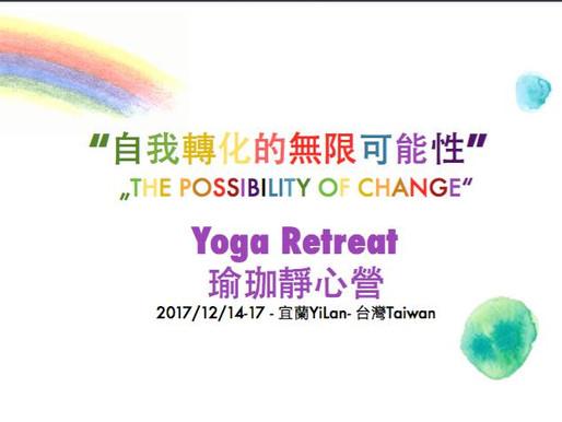 2017 Winter Retreat: THE POSSIBILITY OF CHANGE / 冬季瑜伽營:自我轉化的無限可能性