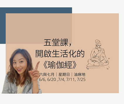 FB Cover Yoga sutra with dates.png