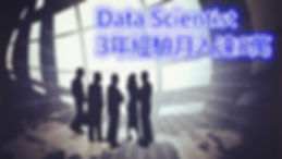 datascientist0216__1024.jpg