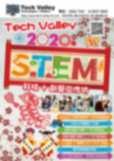 TechValley2020CNY_leafletA4_4pp_A.jpg