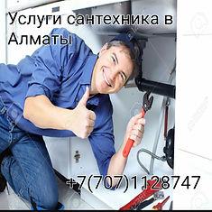 Услуги профессиональных мастеров по сантехнике в г. Алматы  круглосуточно с документальной гарантией и прежними ценами 87071128747 87273278747