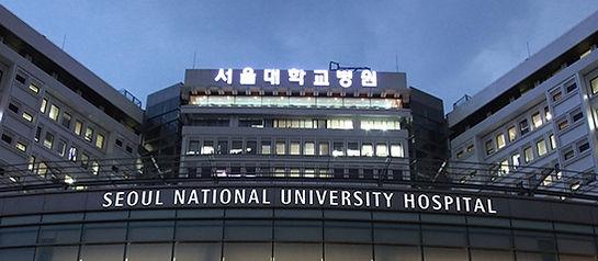 서울대병원.jpg