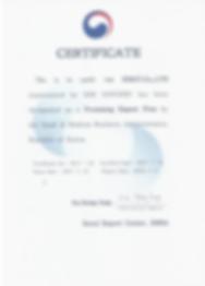 수출유망중소기업 지정증.PNG