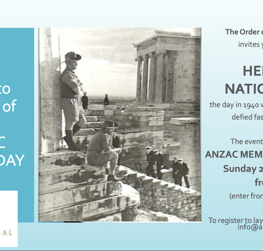 AHEPA NSW INC National Day Invitation 20