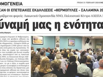 """Ο Κόσμος αφιέρωμα στην εκδήλωση """"The concept of excellence before and after Thermopylae"""""""