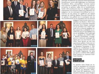 Εφημερίδα Κόσμος - AHEA Hellenic Studies Awards (14-2-20)