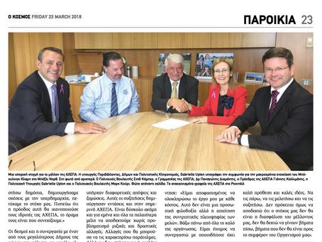 Η συμφωνία για το Bexley North στην εφημερίδα ΚΟΣΜΟΣ (23/03/18)