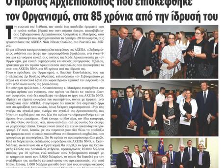 Επίσκεψη Αρχιεπισκόπου - Εφημερίδα Κόσμος 24-1-20