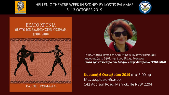 Kostis Palamas - Βιβλιοπαρουσίαση, 100 Χρόνια Θέατρο των Ελλήνων στην Αυστραλία 1910-2010 (6/10/19)