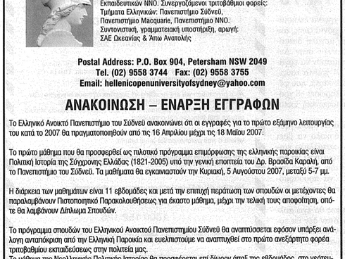 AHEPA History: Open University start of admissions by AHEPA Kostis Palamas Centre (2007)
