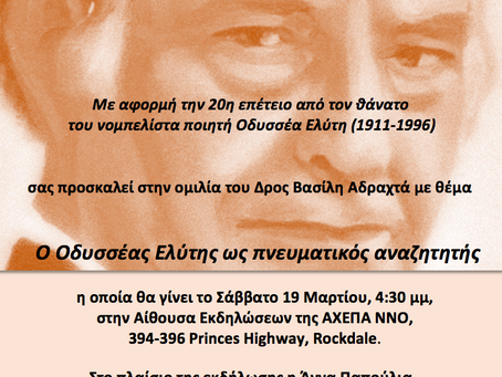 Ο Οδυσσέας Ελύτης ως πνευματικός αναζητητής (Σάββατο 19 Μαρτίου 2016).