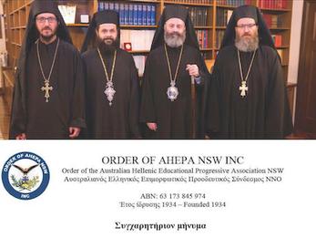 AHEPA Press Releases in Kosmos paper