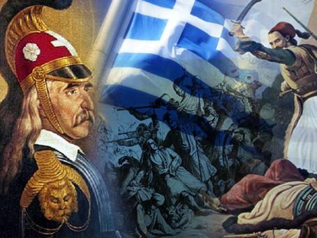 ΕΘΝΙΚΗ ΠΑΛΙΓΓΕΝΕΣΙΑ 1821-2020 ΧΡΟΝΙΑ ΠΟΛΛΑ ΕΛΛΗΝΕΣ