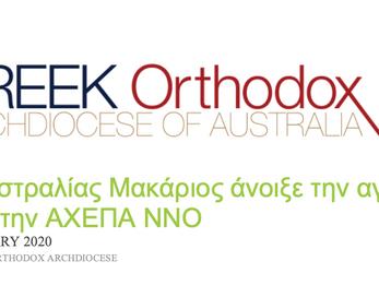AHEPA NSW INC Ayiasmos Archdiocese media release 21.1.2020