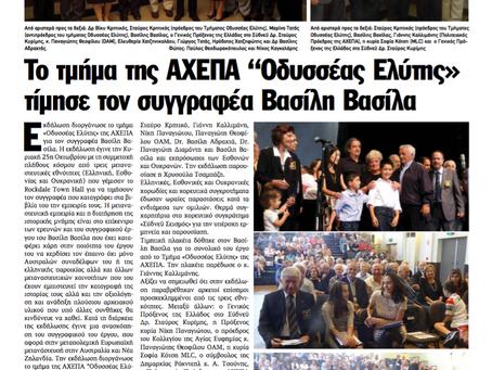 Press Release 27/10/15 - Η ΦΩΝΗ ΤΗΣ ΑΧΕΠΑ