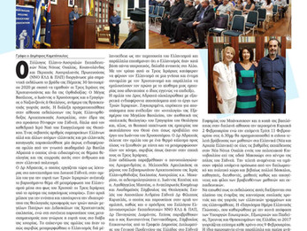 Εφημερίδα Κόσμος (4-2-20)