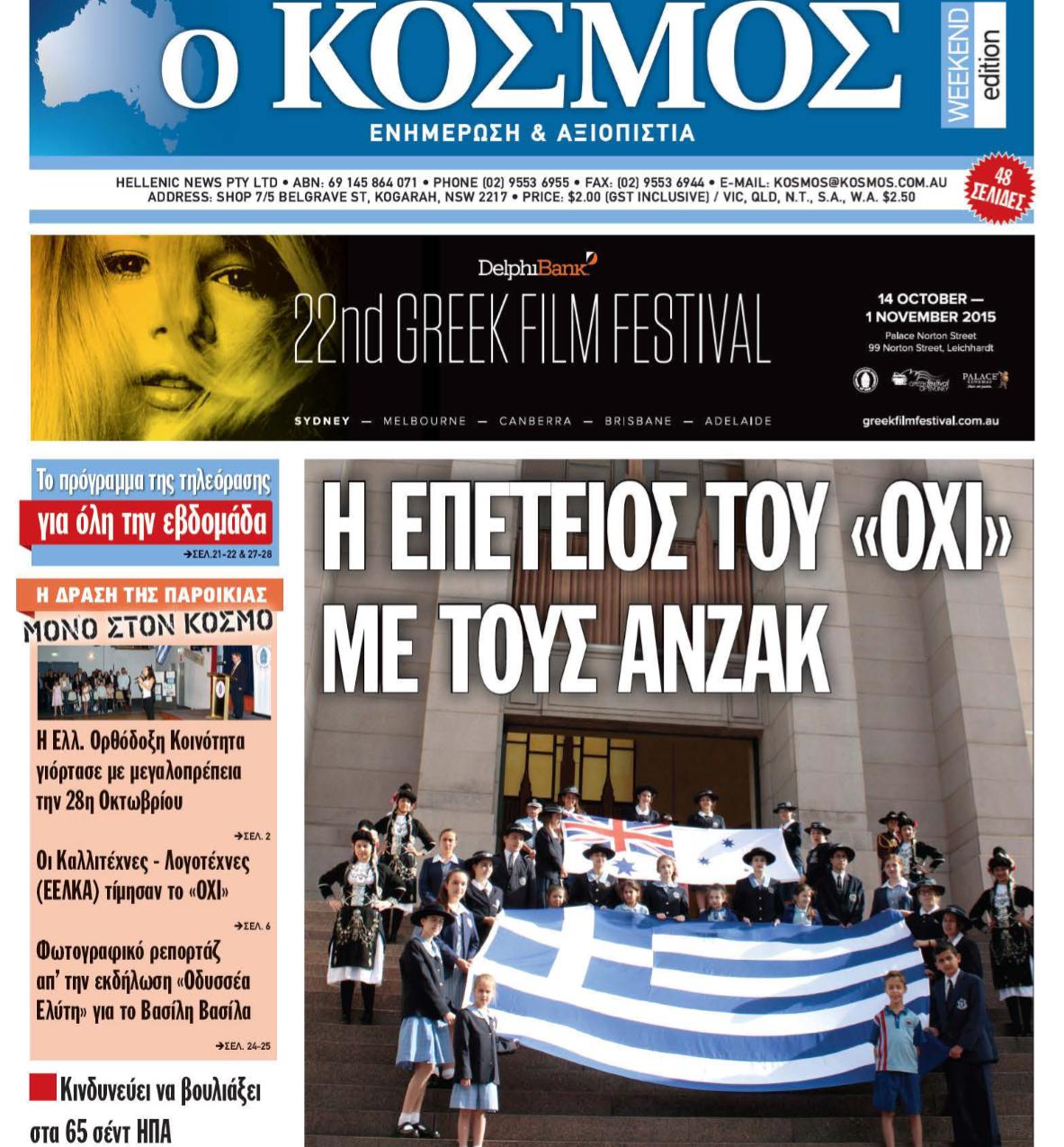 Kosmos - OXI DAY and ANZACs