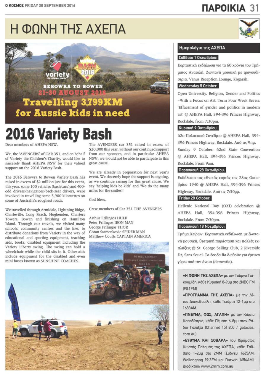 AHEPA Press 30-09-16