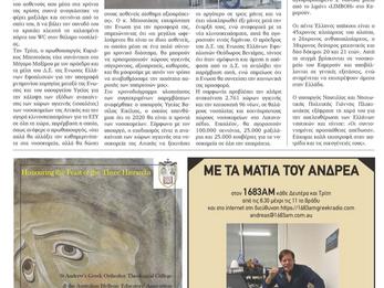 Τριών Ιεραρχών - διάλεξη - Εφημερίδα Κόσμος 24-1-20