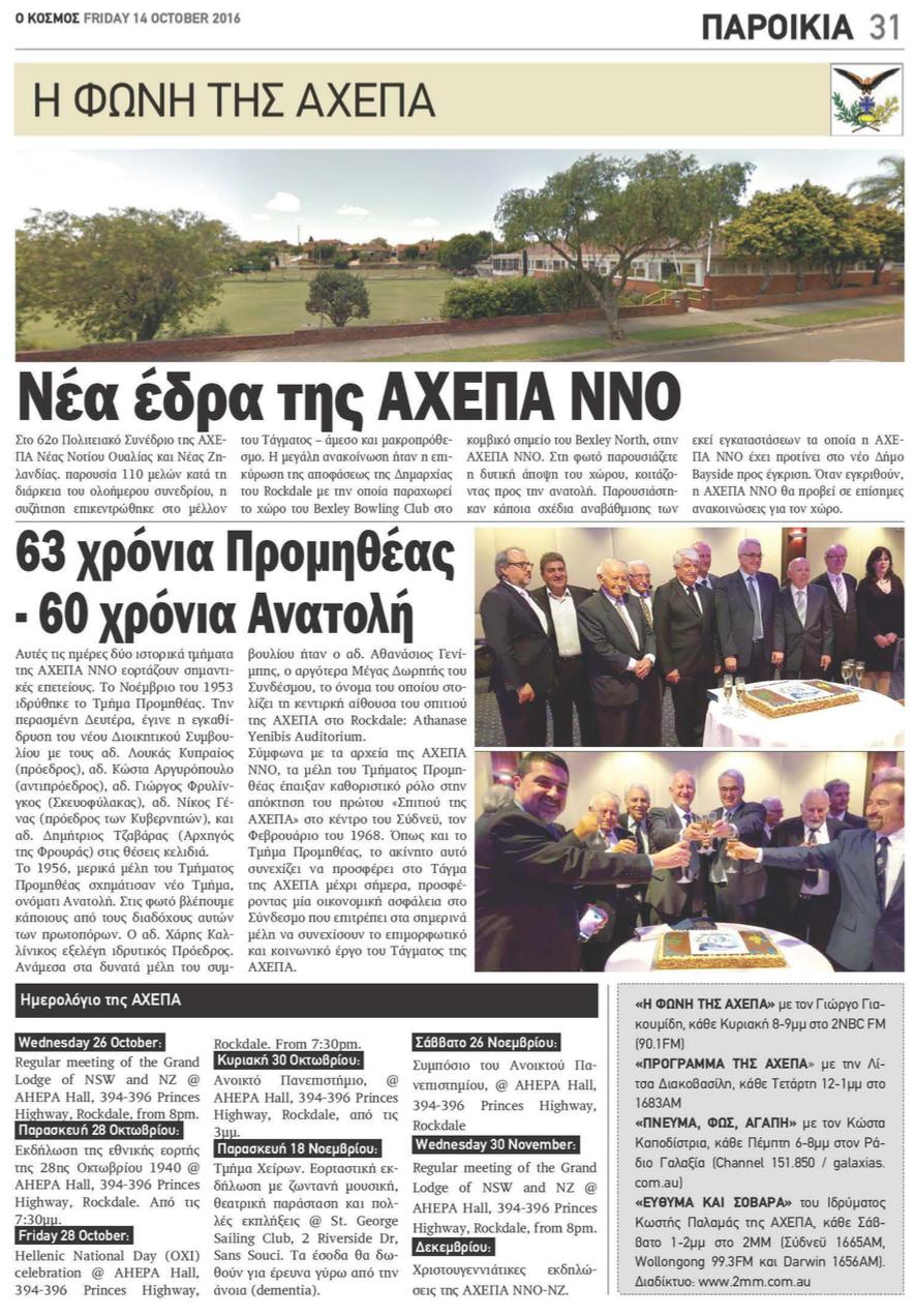 AHEPA Press 14-10-16