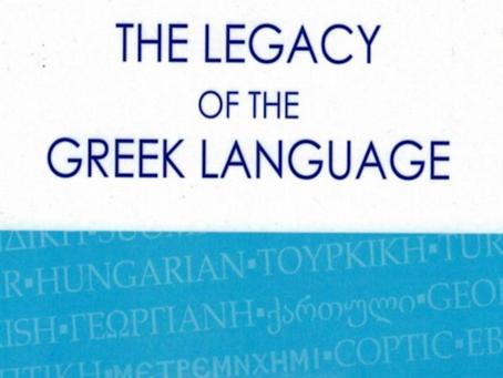 Παρουσίαση του βιβλίου «The Legacy of the Greek Language»,«Η Διαχρονική συμβολή της Ελληνικής σε