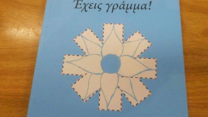 """Έγινε η παρουσίαση του βιβλίου του Λάμπρου Παπαδόπουλου """"Έχεις γράμμα"""" (07/05/17)"""