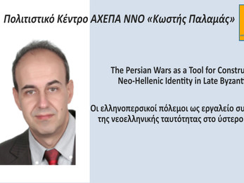 Video: The Persian Wars as a Tool for Constructing Neo-Hellenic Identity in Late Byzantium (8/3/20)